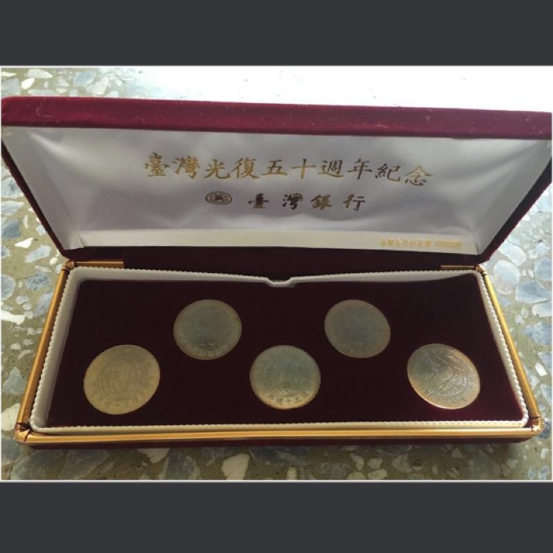 台灣光復50週年紀念幣