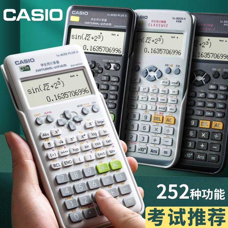 【現貨熱賣】計算機 計算器 卡西歐計算器fx82cn中文多功能學生用函數計算機工程計算機成人高考適用機型fx-82ESA