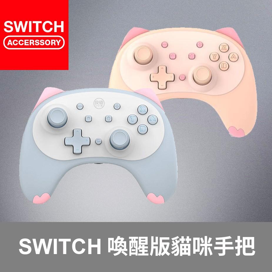 【Bteam】[現貨開發票] Switch 喚醒 貓貓 手把 貓耳 Switch Pro 控制器 良值