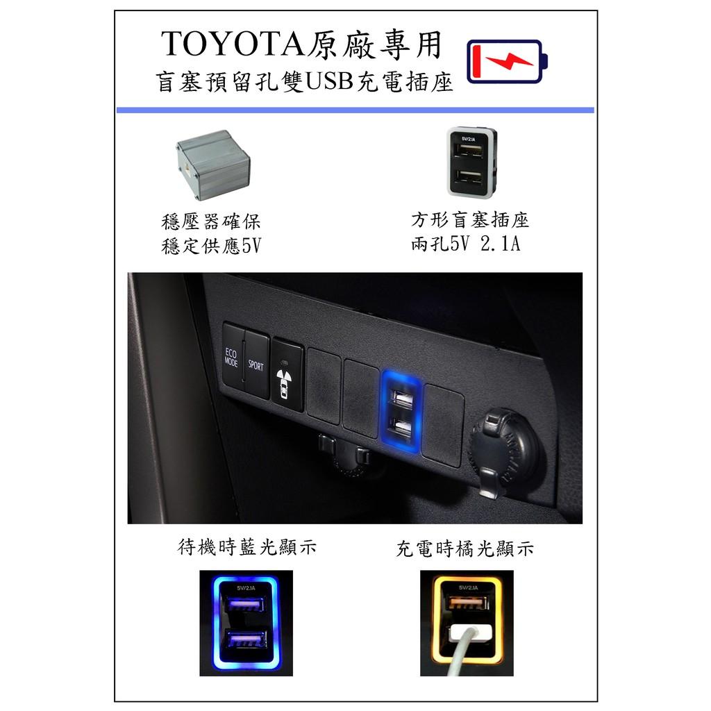 『007汽配城』豐田原廠盲塞式雙USB 2.1A充電器 RAV4 CAMRY ALTIS SIENTA CHR WISH