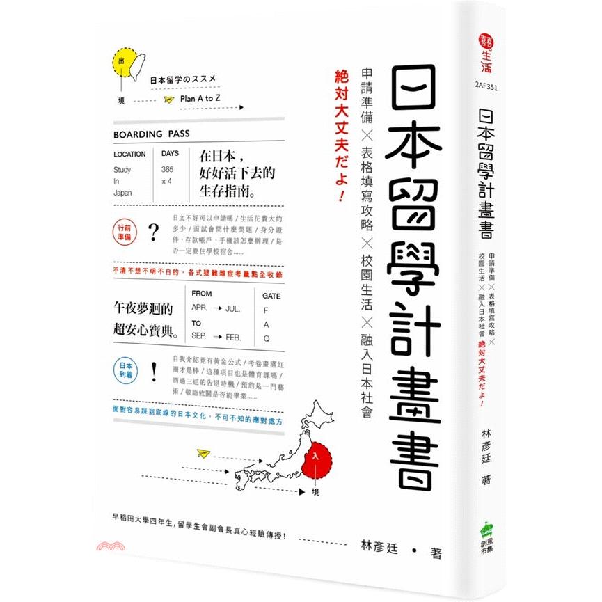 《創意市集》日本留學計畫書:申請準備╳表格填寫攻略╳校園生活╳融入日本社會,絶対大丈夫だよ![79折]