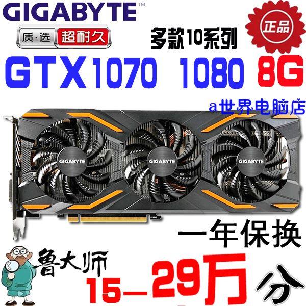 技嘉索泰GTX1070 8G顯卡華碩1060 6G七彩虹1080 1050Ti 4G