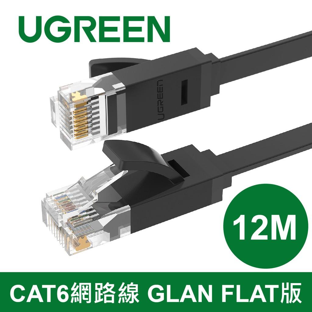 綠聯 12M CAT6網路線 GLAN FLAT版