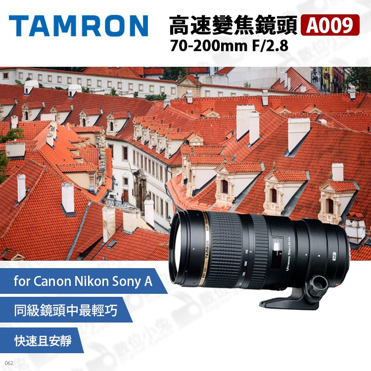 數位小兔【TAMRON A009 高速變焦鏡頭 70-200mm F/2.8 Canon Nikon Sony】公司貨