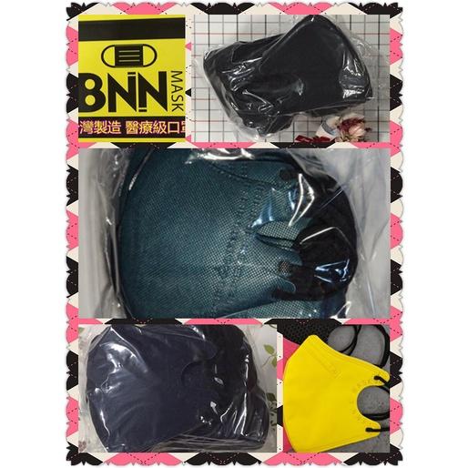 現貨 BNN醫療級口罩 成人U系列3D立體鼻壓條黑細繩醫用口罩 立體口罩 3D口罩*深色系列*50入/盒-25