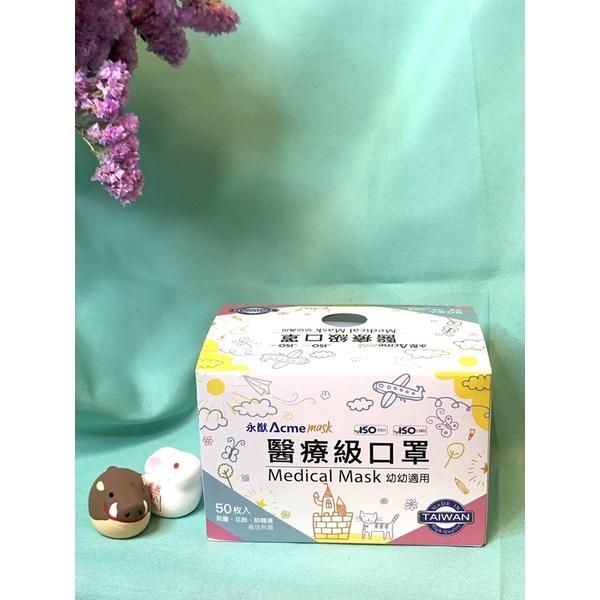 🌈現貨🐾永猷 醫療級口罩 幼幼平面 雙鋼印 50片 台灣製 多件優惠