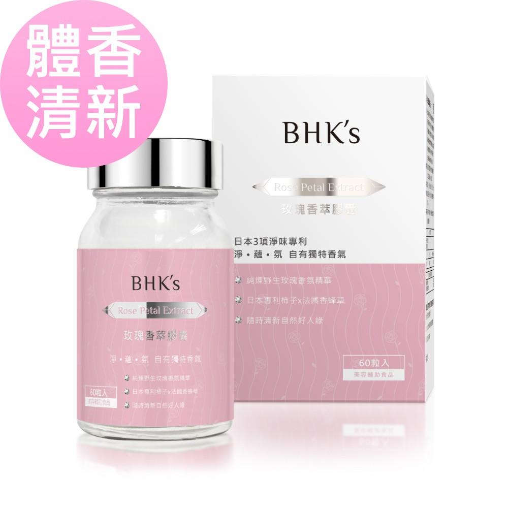 BHK's 玫瑰香萃 素食膠囊 (60粒/瓶) 官方旗艦店