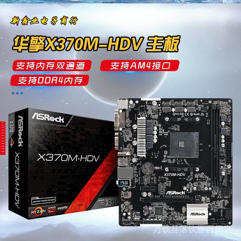 【全新 現貨 保固 主機板 限時下殺】適用於華擎(ASRock)X370M-HDV主板 可搭 R5/R3 2600/14