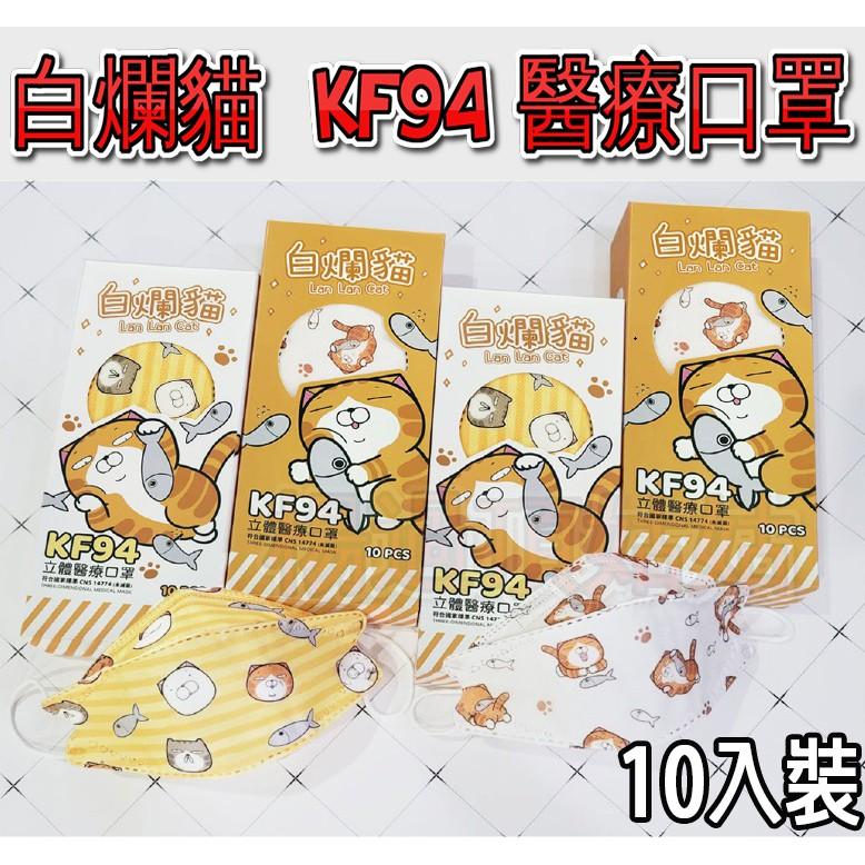 白爛貓 10PCS 立體口罩 韓式口罩 KF94 KF94立體醫療口罩 楊過頂姑姑