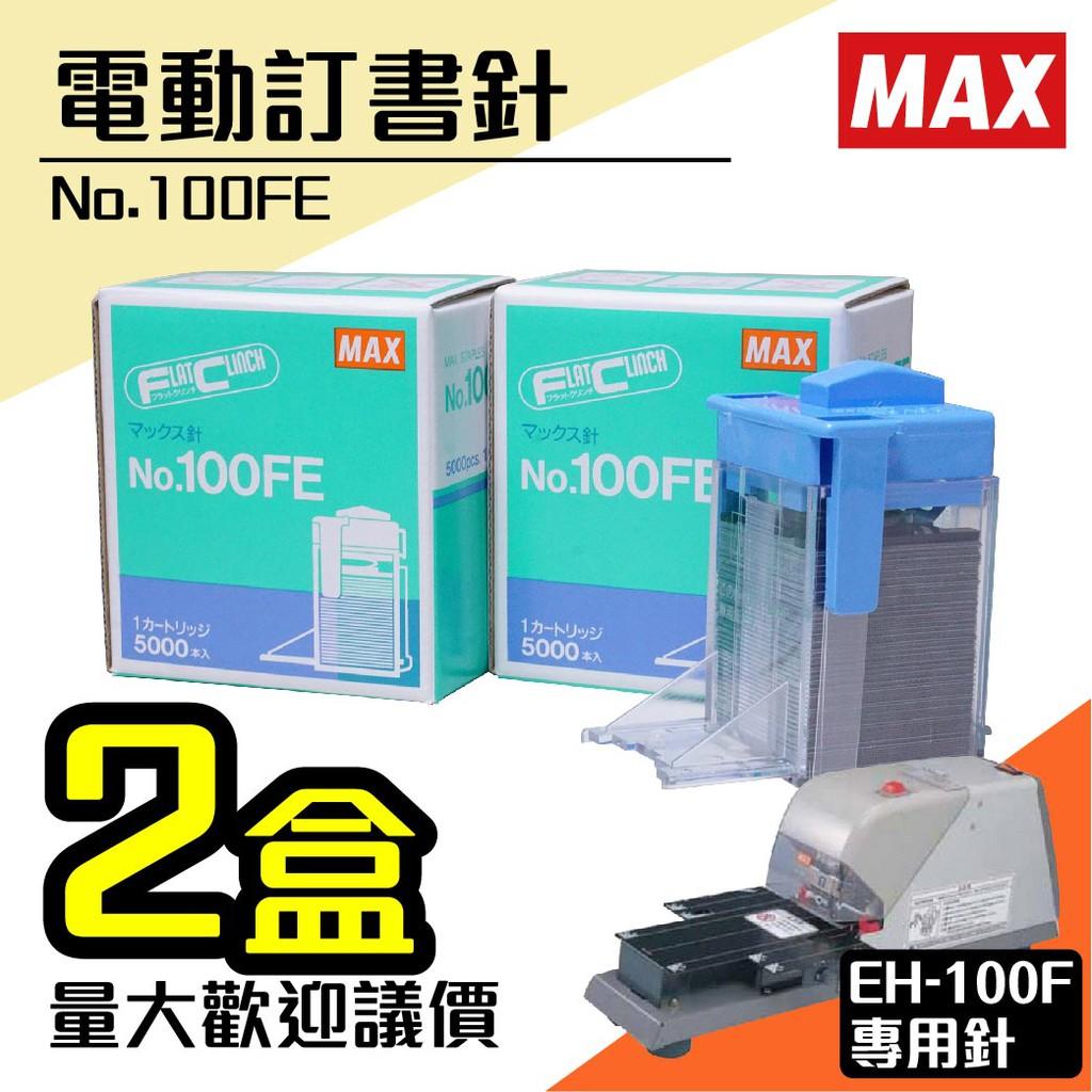 【西瓜籽文具】電動訂書機 No.100FE訂書針【兩盒】(每盒5000支入) MAX EH-100F專用 裝訂機 耗材