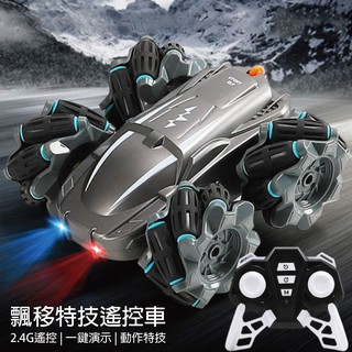 遙控車 萬向飄移特技 遙控汽車 兒童玩具 遙控模型 模型車 遙控汽車 遙控玩具 360度旋轉 爬坡 高雄市
