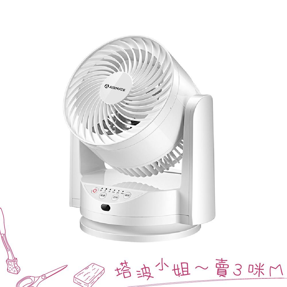 AIRMATE 艾美特 6吋空氣遙控循環扇 FB1566R 循環扇 電風扇