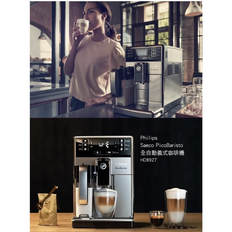 【Philips飛利浦】Saeco PicoBaristo 全自動義式咖啡機(HD8927)你家就是星巴克