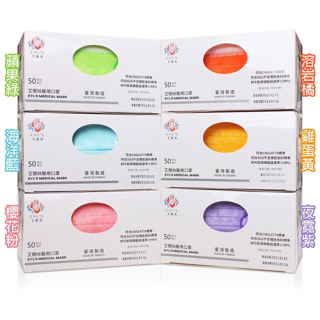 艾爾絲 成人醫療防護口罩 50枚入(未滅菌) (藍/粉/橘/黃/紫/綠) 醫用口罩 台灣製