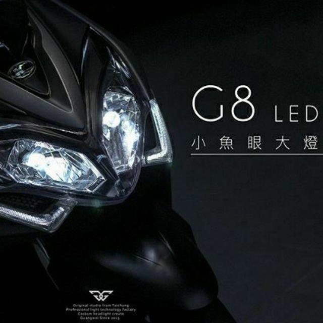 【台中光葳】G8 LED 小魚眼 H4 H7 H17 HS1 LED魚眼 G8 G9 G11 G11 G12 星爵科技