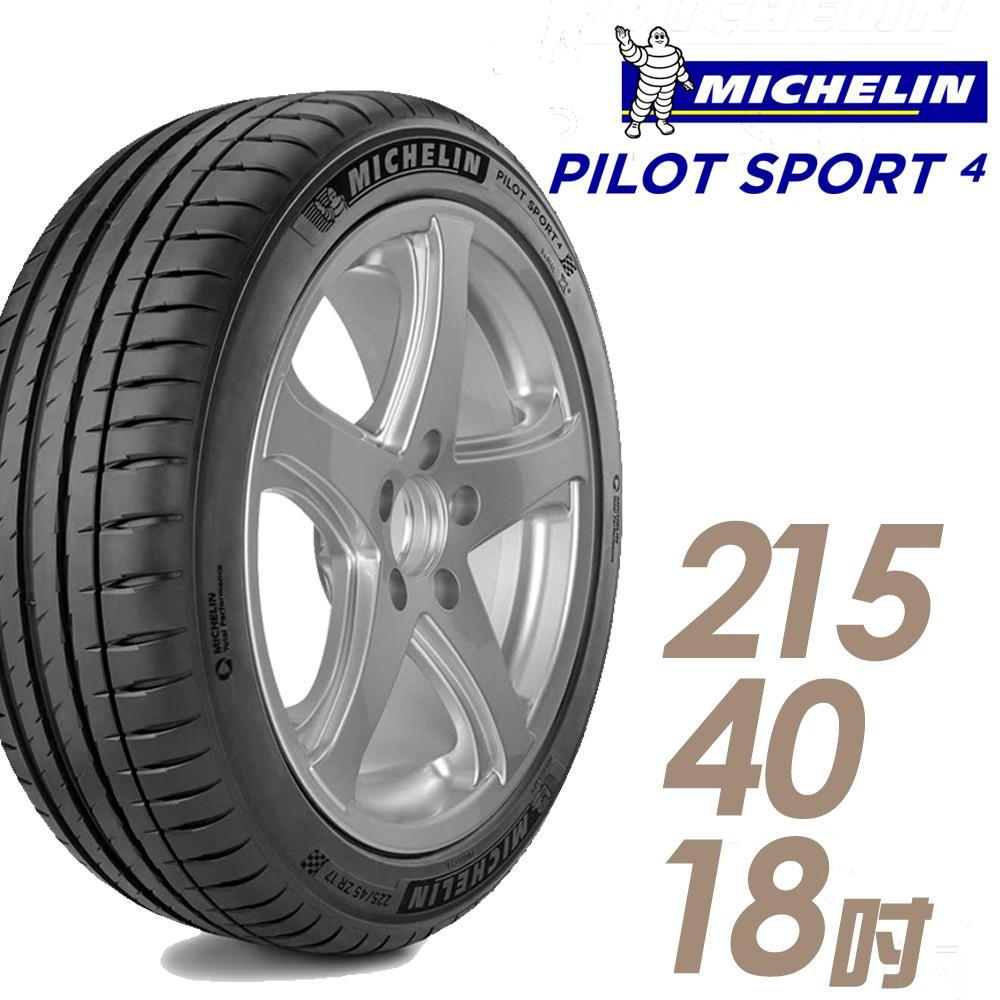 Michelin 米其林 PILOT SPORT 4運動性能輪胎 PS4-215/40/18 四入組車麗屋 廠商直送
