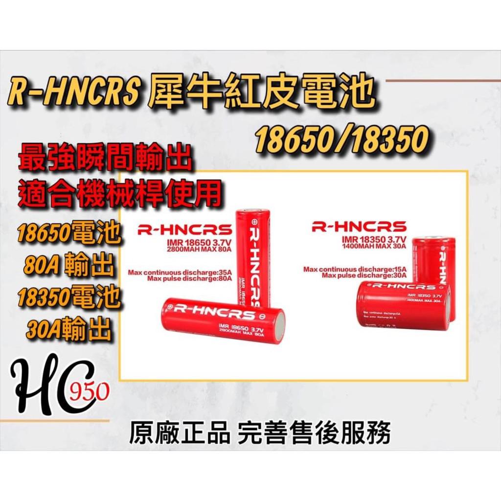 【HC950】HNCRS 18350 18650 犀牛 紅皮 動力電池 可用 機械桿 調壓主機 歐姆機