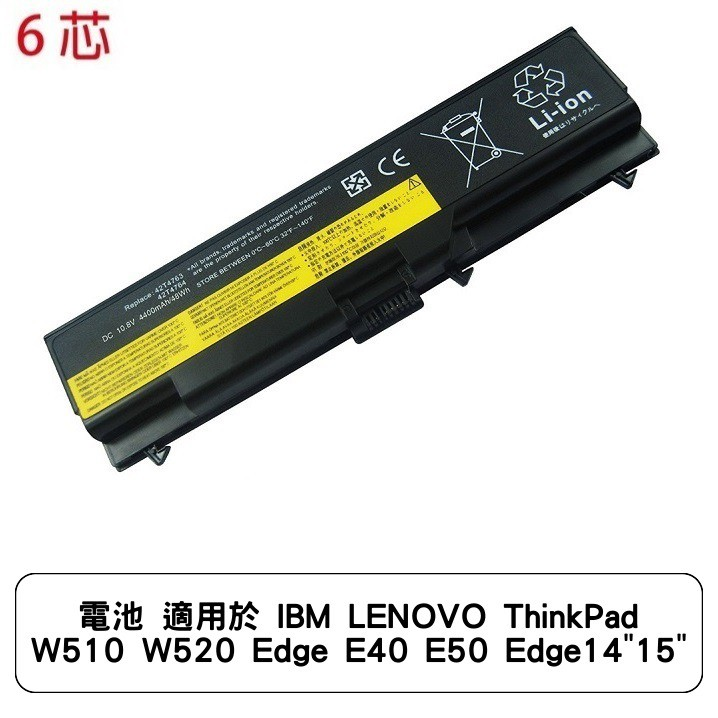 "電池 適用於 IBM LENOVO ThinkPad W510 W520 Edge E40 E50 Edge14""15"""