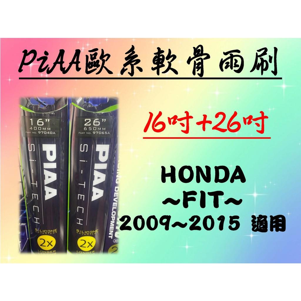 HONDA FIT 專用雨刷 PIAA歐系軟骨雨刷 (16+26吋) 矽膠膠條 PIAA雨刷 雨刷 FIT 潑水膠條