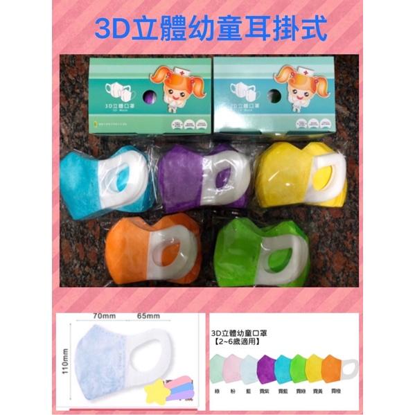 【健康天使】MIT雙鋼印醫用 3D幼童耳掛式口罩 (現貨)