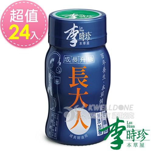 【李時珍】長大人男生50mlx24瓶