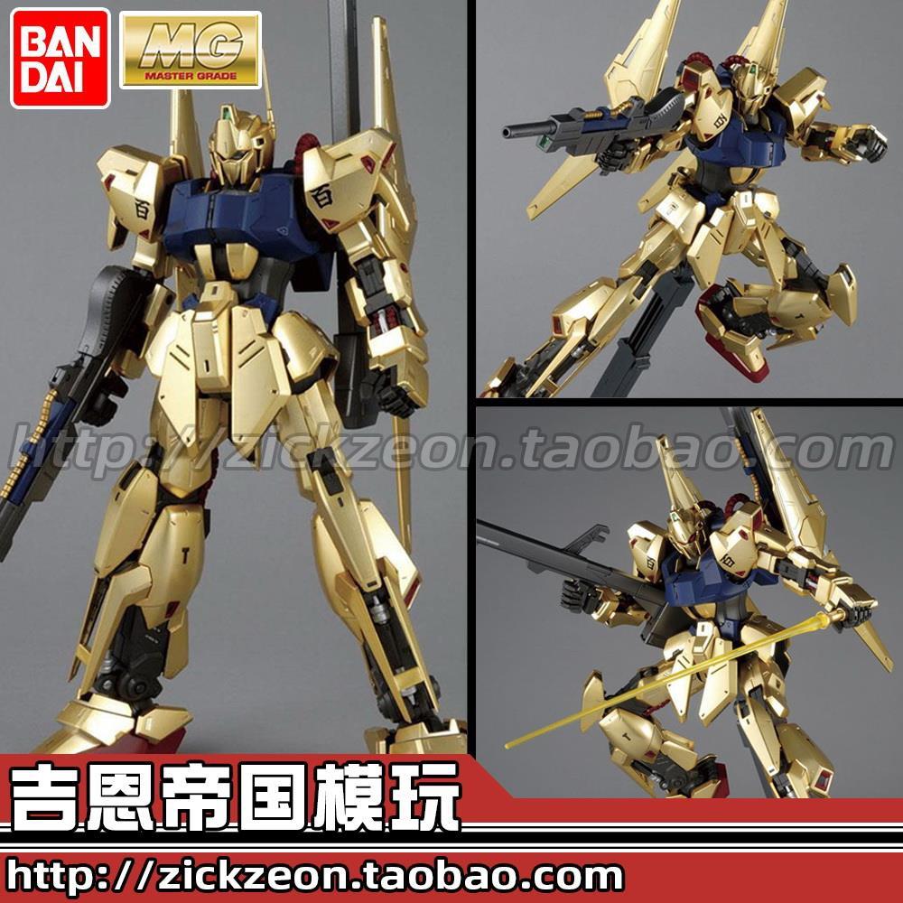 萬代BANDAI MG 1/100 百式Ver.2.0 黃金百式電鍍版 HYAKUSHIKI·`