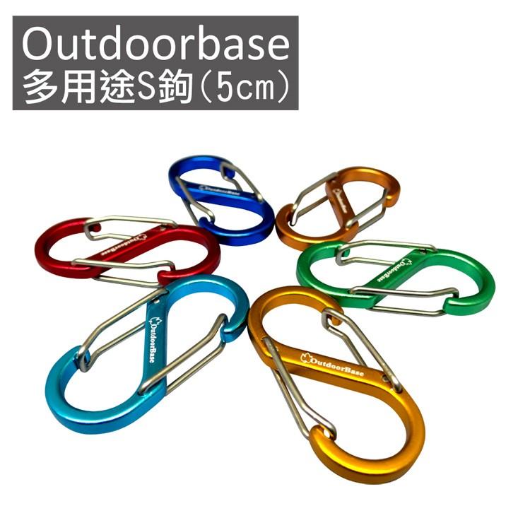【露戰隊】Outdoorbase多用途鋁合金S鉤(5cm) 露營S扣.露營掛繩S鉤-隨機6入 掛勾 勾子 S鈎