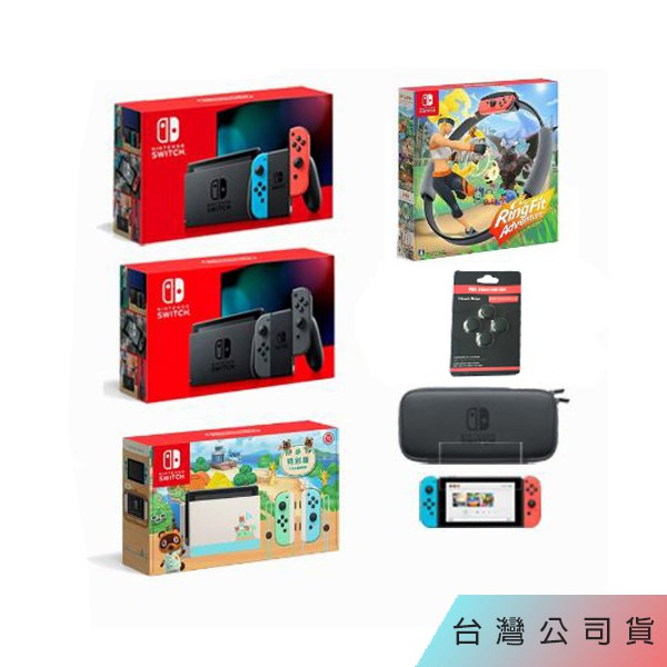 [Switch] Switch紅藍主機 台灣公司貨 動森 紅藍  灰黑 主機 電力加強版 健身環大冒險  一年保固 全新
