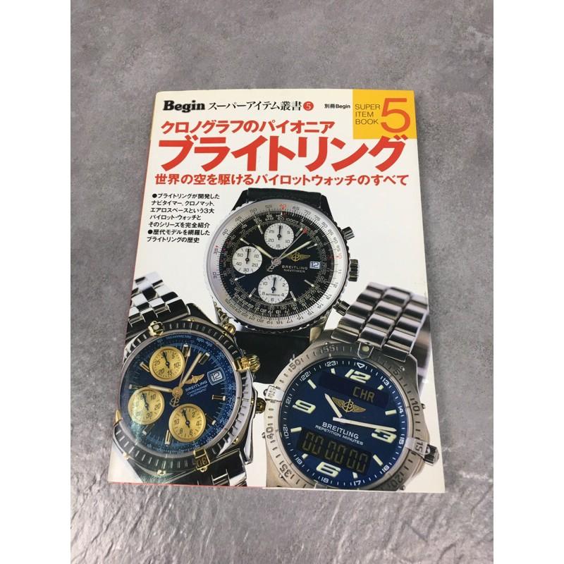 百年齡 BREITLING 腕錶 日文工具書 二手
