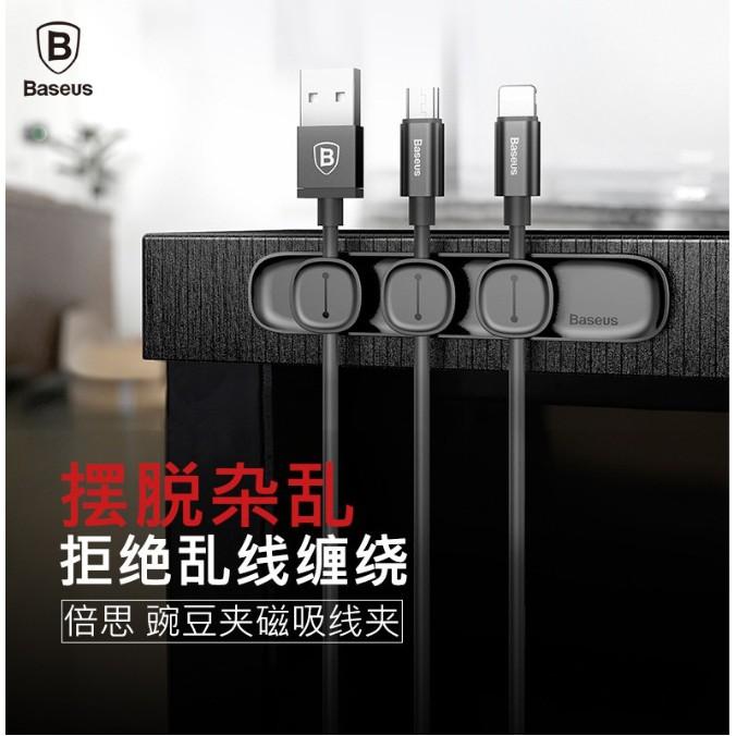 【現貨】Baseus倍思 原廠正品 豌豆夾磁吸線夾 集線收納器 集線固線器 線材固線器 Mirco Typec 蘋果