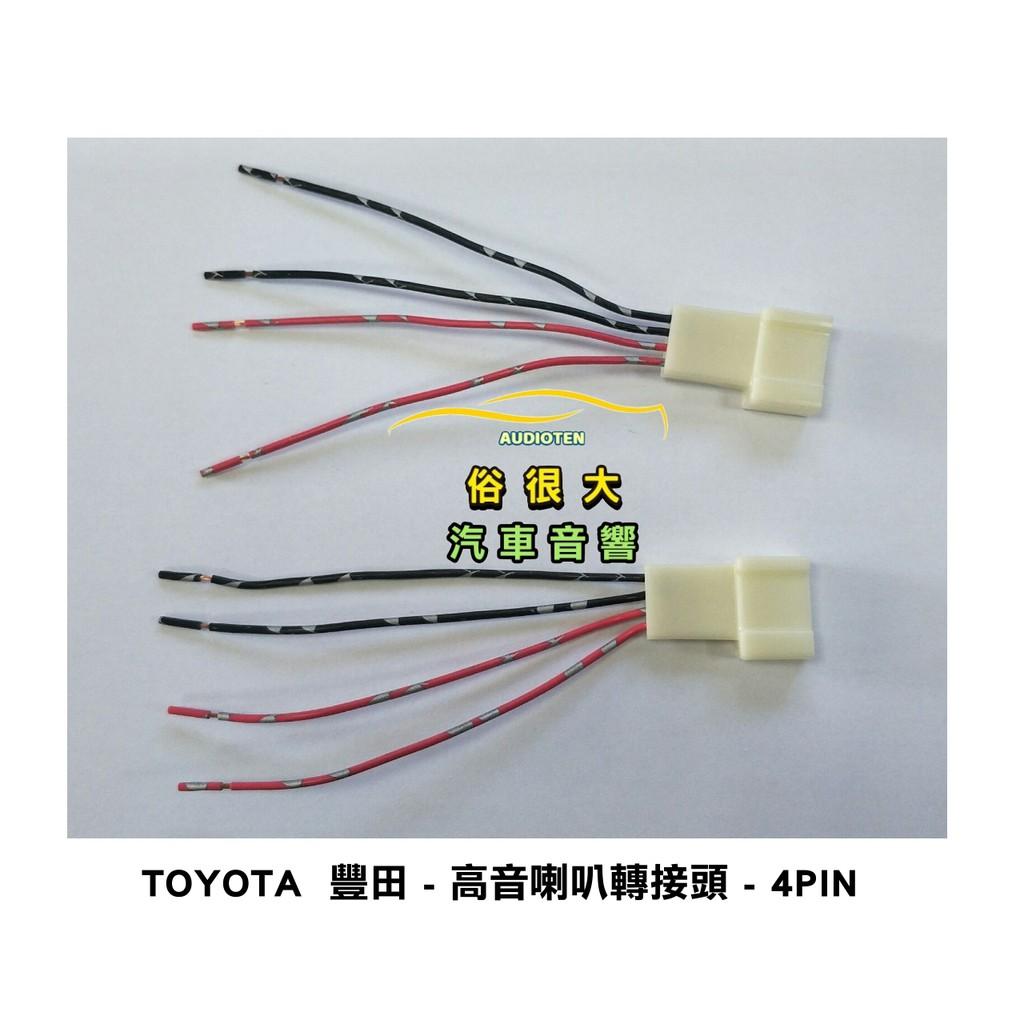 俗很大~TOYOTA 豐田 高音喇叭線 無損轉接頭CAMRY / WISH / ALTIS / WISH-4 PIN插頭
