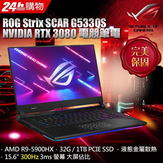 便宜賣@ 華碩 ASUS G533QS-0021A5900H (全新未拆) G533QS G533