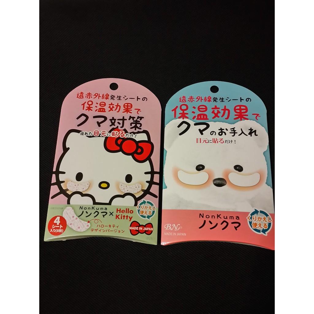 shuyenlife 日本BN Nonkuma 保溫效果遠紅外線溫熱眼膜 (Hello Kitty版)