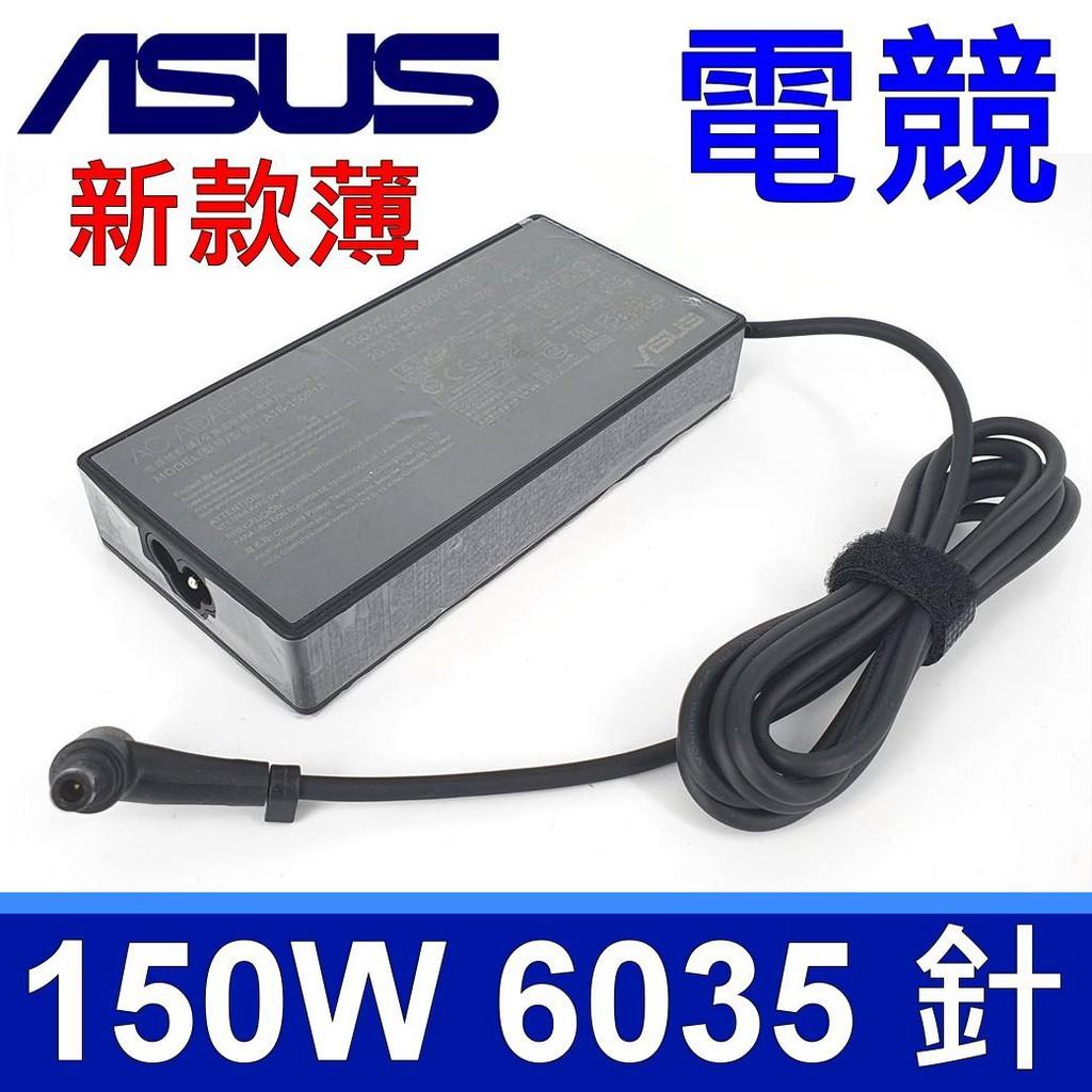 華碩 ASUS 150W 原廠變壓器 G731GT G731GU 731GV 731GW GL502 新款超薄