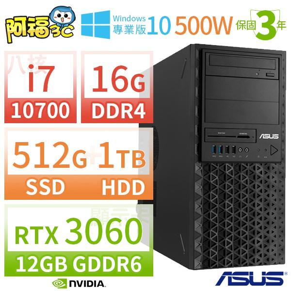 【阿福3C】ASUS 華碩 W480 商用工作站 i7-10700/16G/512G+1TB/RTX3060/Win10