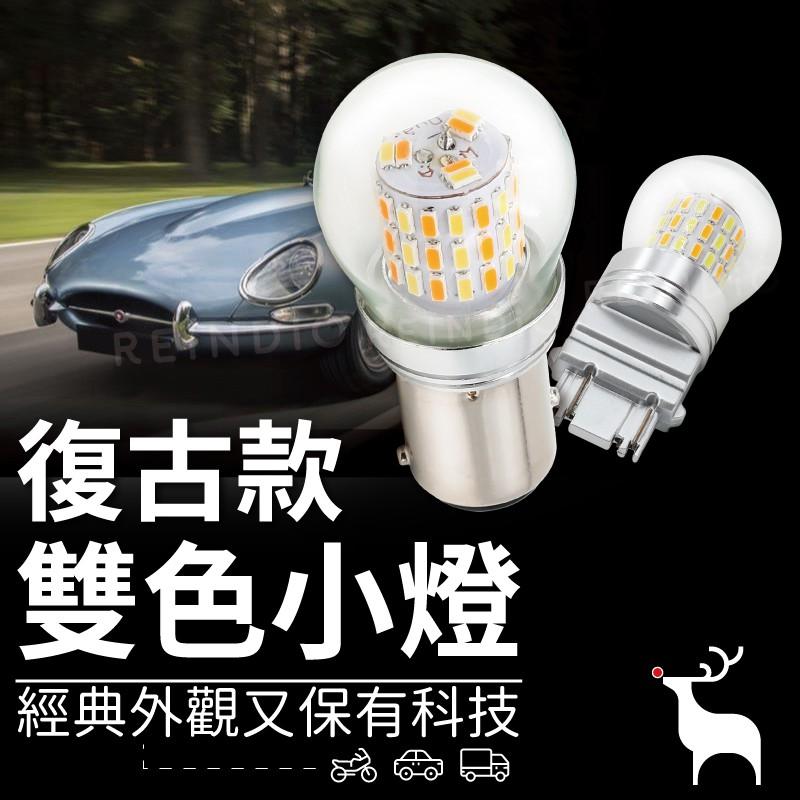 台灣製 led 雙色燈 1157 3157 7443 T20 雙芯 方向燈 日行燈 小燈 K8 K9 Tierra 可用