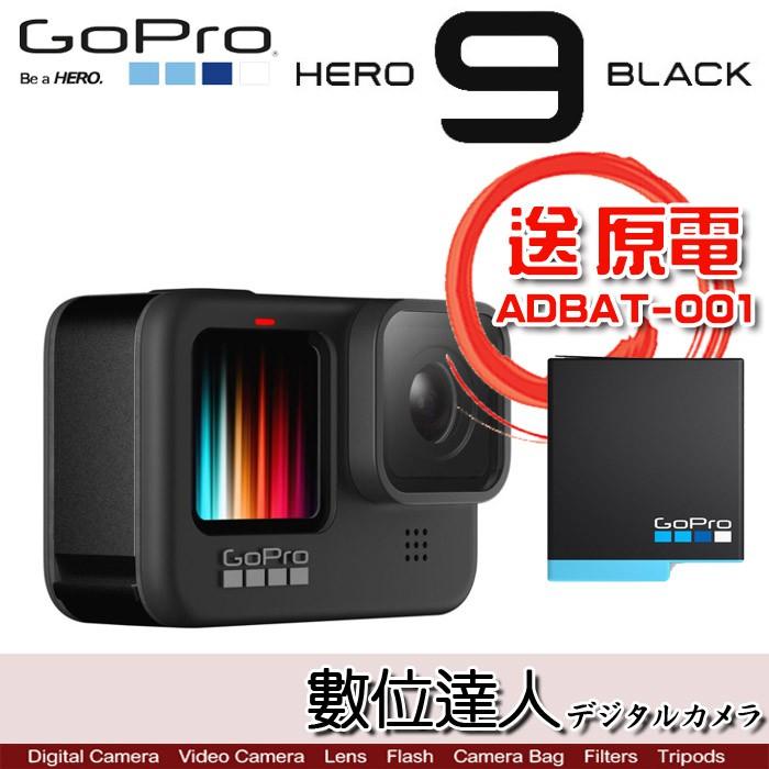 【限時優惠活動】GoPro 公司貨 CHDHX-901 HERO9 Black 運動相機 / 數位達人