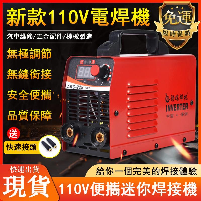 現貨免運 110V小型電焊機 便攜迷你焊接機 防水設計氬焊機 無縫焊接冷焊機 無極調節 氬焊機 鋁焊機 保焊機h5008