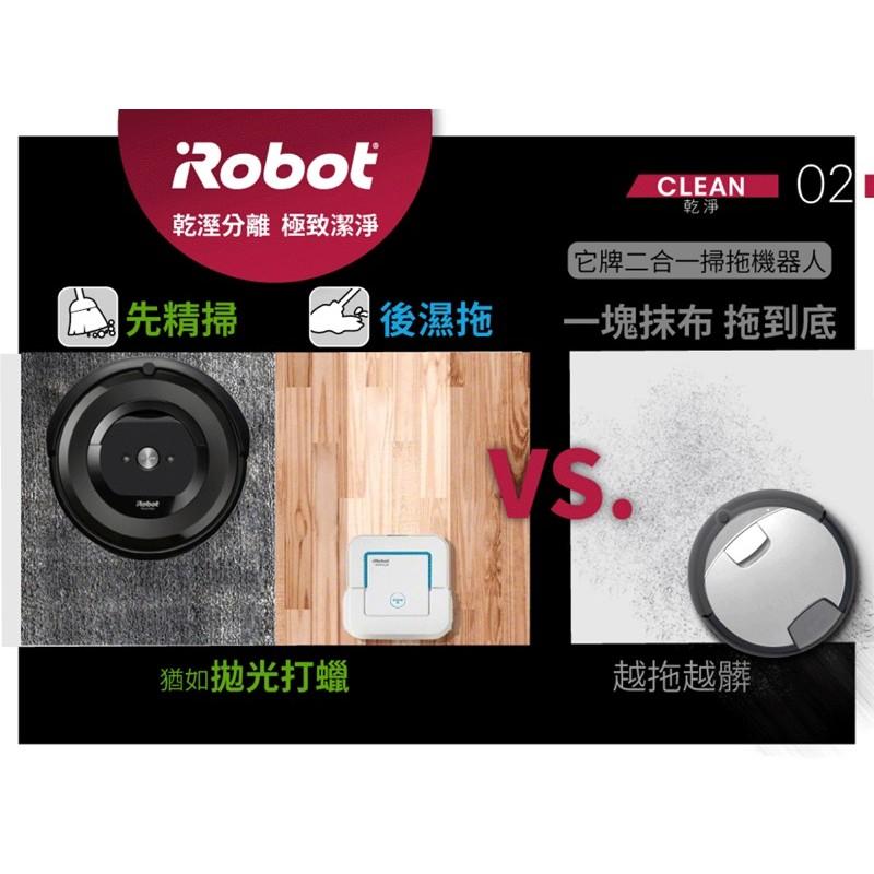 ★僅此一台 買到賺到 ★美國iRobot Roomba e5 wifi掃地機器人 + 擦地機器人