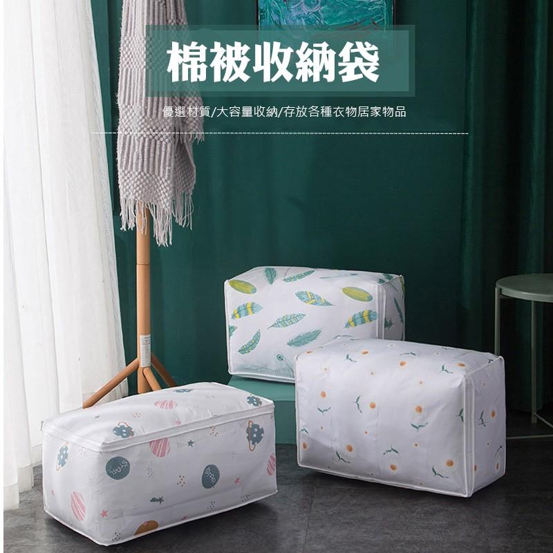小清新棉被收納袋大容量抽繩束口打包袋PEVA衣物整理棉被袋【B304】
