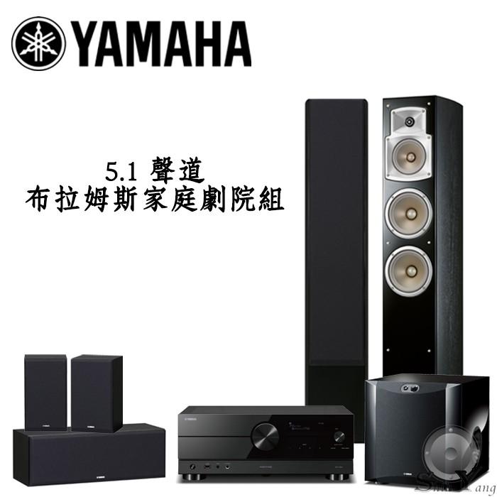 YAMAHA 山葉 布拉姆斯家庭劇院組 RX-A2A+NS-F350+NS-P350+NS-SW300鋼烤版 公司貨保固
