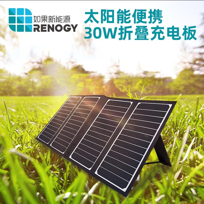 Sandbox-sunpower進口 30W太陽能充電板折疊便攜式3 USB