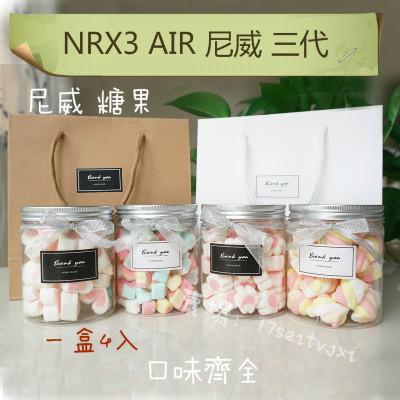 風味糖果 NRX3 AIR 尼威 三代  尼威糖果 果凍糖果禮盒 多種口味 🌟一盒4入 芳香器