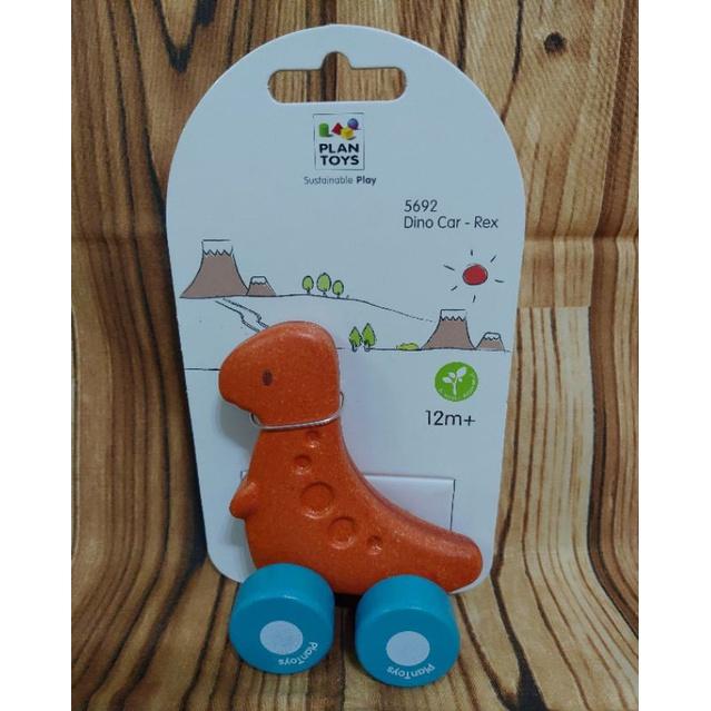 [全新現貨] 泰國PLAN TOYS恐龍嚕嚕車 木製玩具 幼兒玩具 霸王龍嚕嚕車