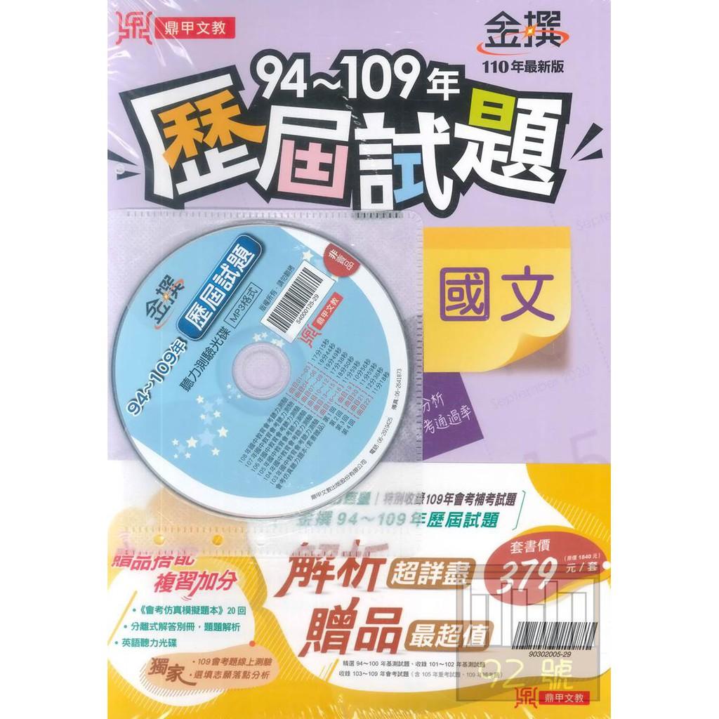 鼎甲國中金撰94-109歷屆試題套書