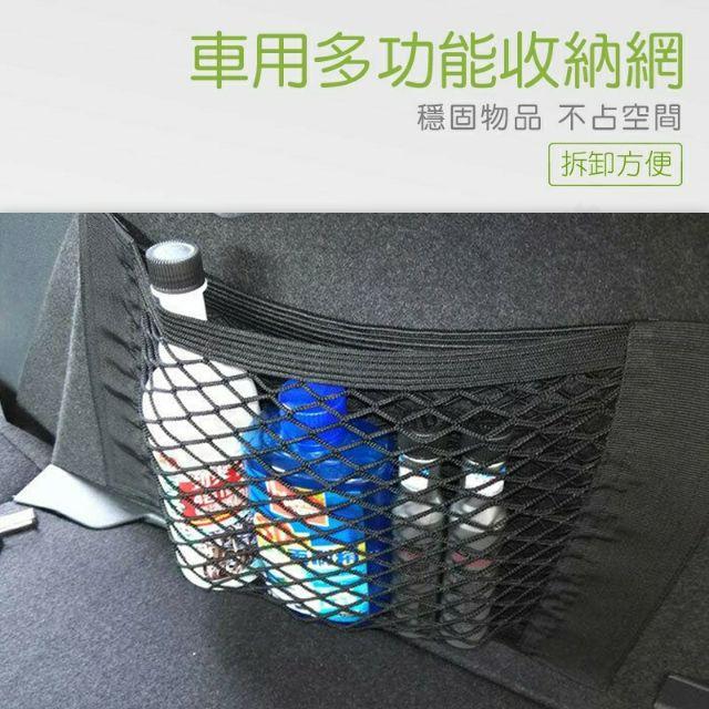 現貨 汽車魔鬼氈網兜 車載後車箱收納網 後行李箱固定繩 雙層固定網 置物袋 後車廂網袋 儲物網 彈力網 置物網