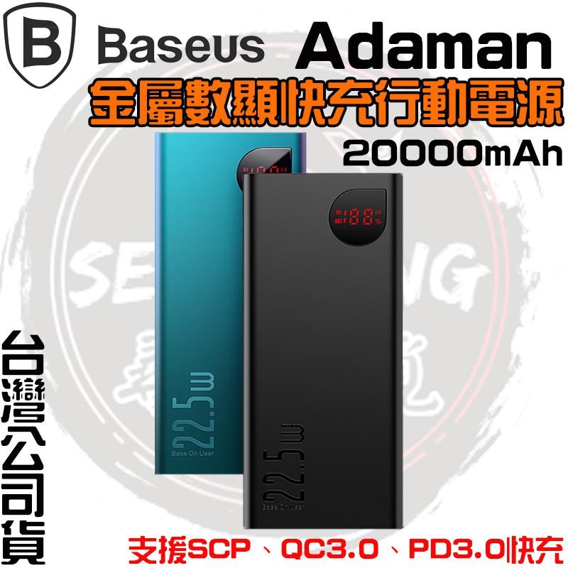 【現貨 免運 台灣公司貨】倍思 Baseus Adaman 金屬數顯行動電源 PD快充 QC SCP 20000mAh