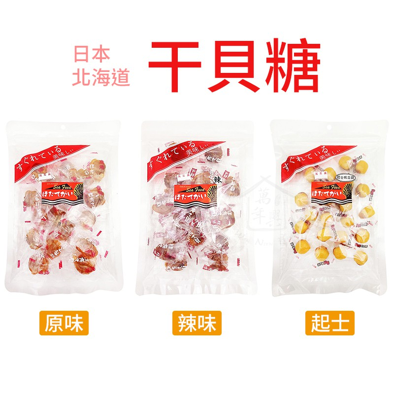 日本北海道 磯燒 干貝糖 原味 辣味 起司 帆立貝 150g 【萬年興】