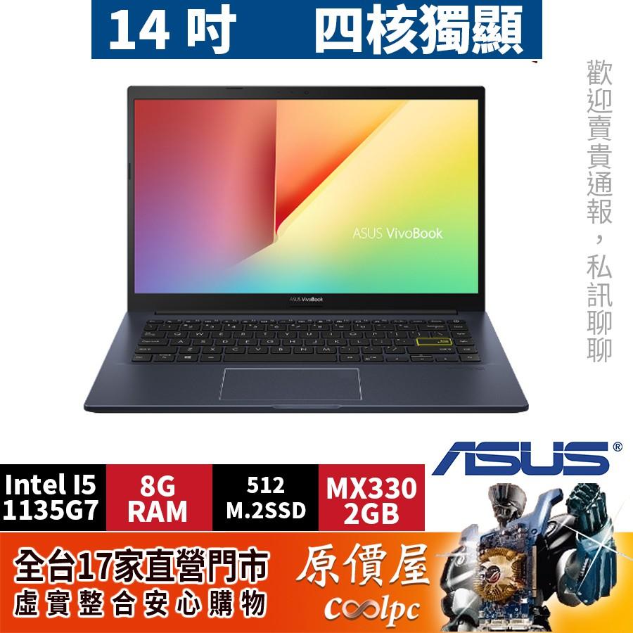 ASUS華碩 X413EP-0031K1135G7 【酷玩黑】i5-1135G7四核心/筆電/原價屋