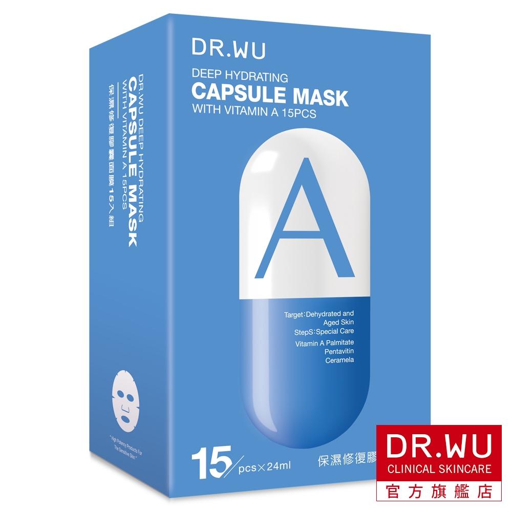 DR.WU 保濕修復膠囊面膜A-15片【盒損品202302】